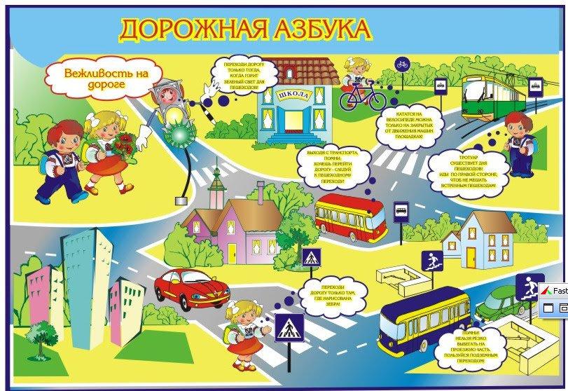 Дорожная азбука.jpg