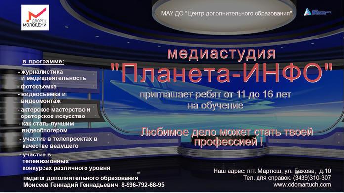 Моисеев ПЛАНЕТА-ИНФО-2021.jpg