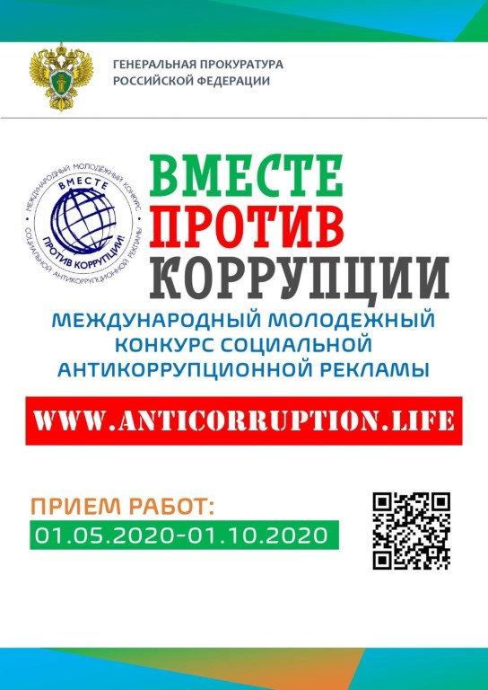логотип и инфа коротко о конкурсе 2020.j