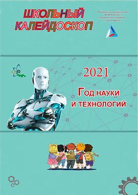 ФЕВРАЛЬ_Школьный калейдоскоп_2021-01.jpg