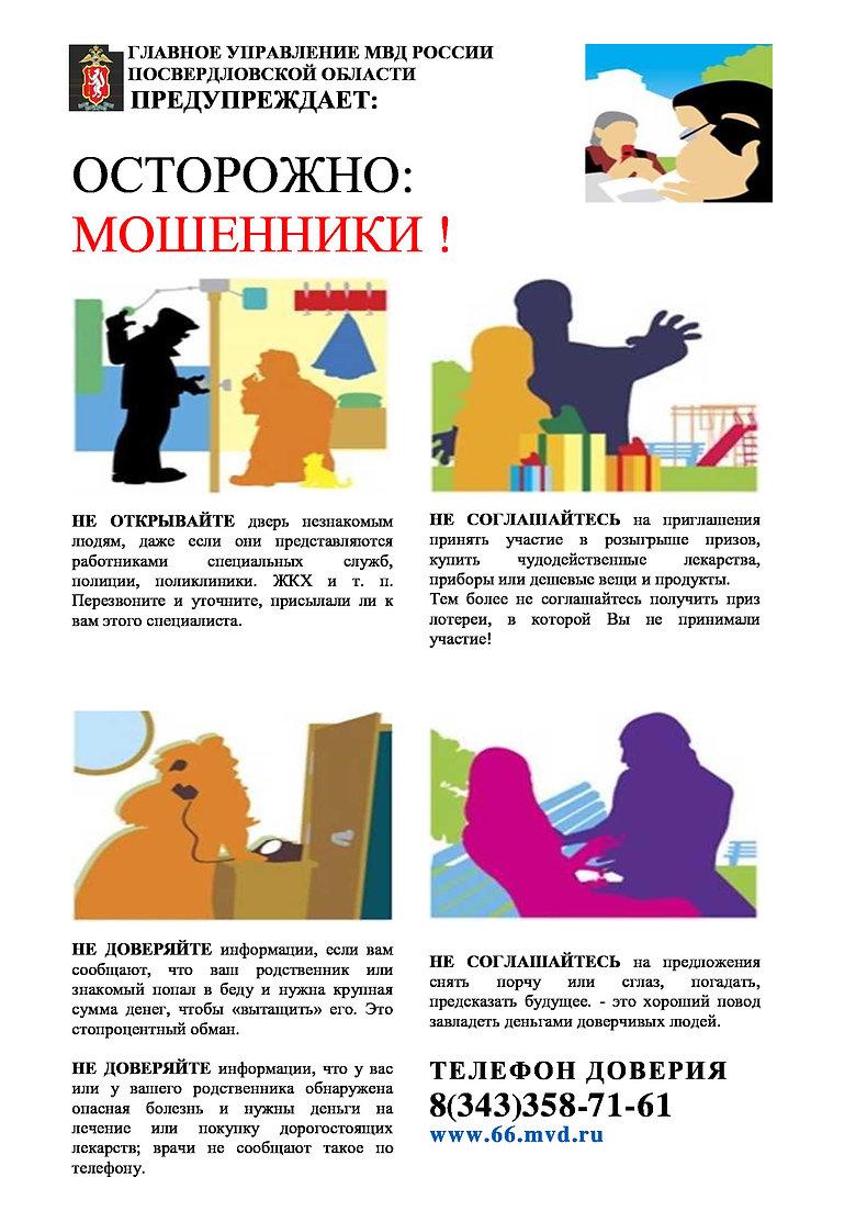 МОШЕННИКИ 2.jpg