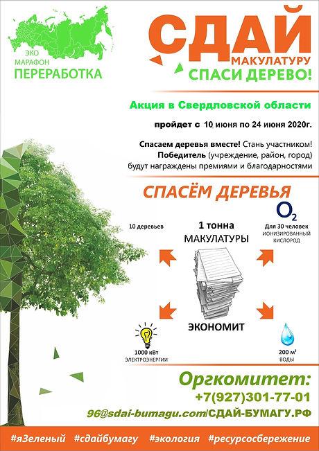 poster-Ekaterinburg.jpg