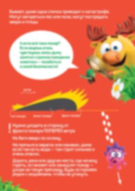 памятка о пожаре -3.jpg