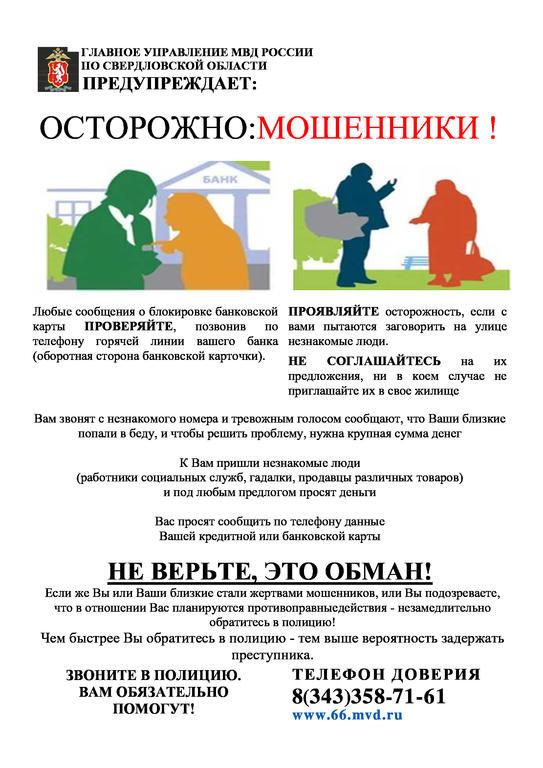 МОШЕННИКИ 3.jpg