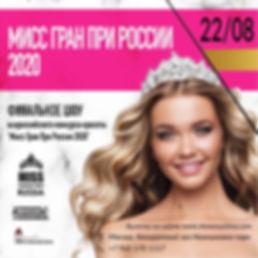 ФиналМГПР2020 (розовый).jpg