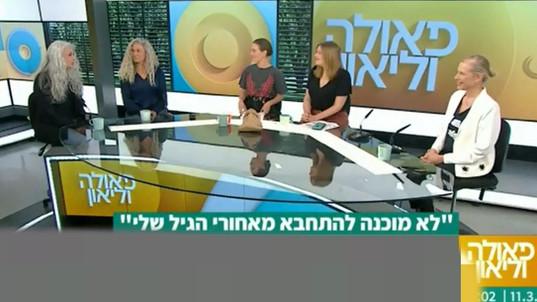 ראיון בתכנית 'פאולה ולאון' להשקת סוכנות הדוגמנות הראשונה בישראל ProAging Models Agency