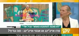 איך נולדה סוכנות הדוגמנות הראשונה בישראל לדוגמניות פרו אייג'ינג