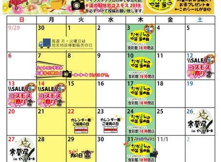 ★10月イベントカレンダー★