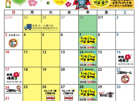 ★3月イベントカレンダー★