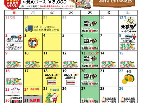 ★12月イベントカレンダー★
