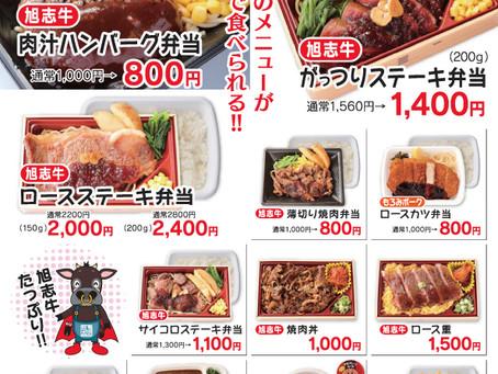 食彩館テイクアウトメニュー!!