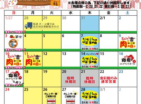 ★2月イベントカレンダー★