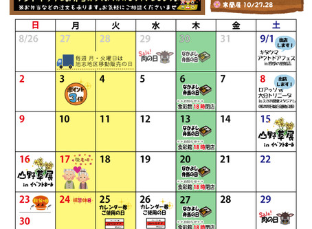 ★9月イベントカレンダー★