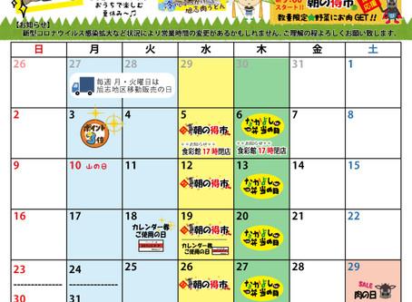 ★8月イベントカレンダー★
