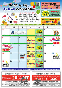 ★4月イベントカレンダー★