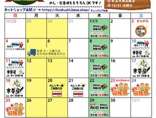 ★11月イベントカレンダー★