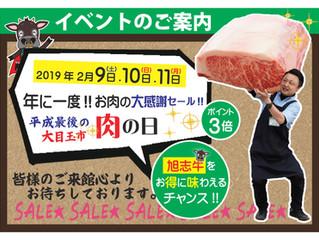 お肉の日大感謝セール‼