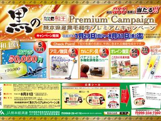 熊本県産黒毛和牛プレミアムキャンペーン