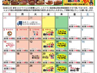 ★5月イベントカレンダー★