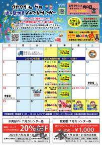 ★7月イベントカレンダー★