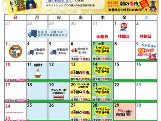 ★1月イベントカレンダー★