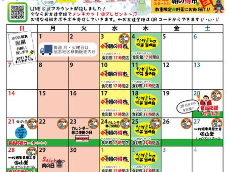 ★6月イベントカレンダー★