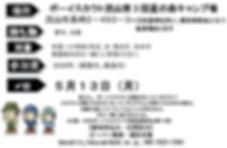 31年度一日体験入隊-2.JPG