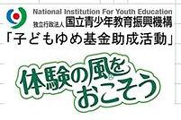 子供ゆめ基金助成活動.JPG