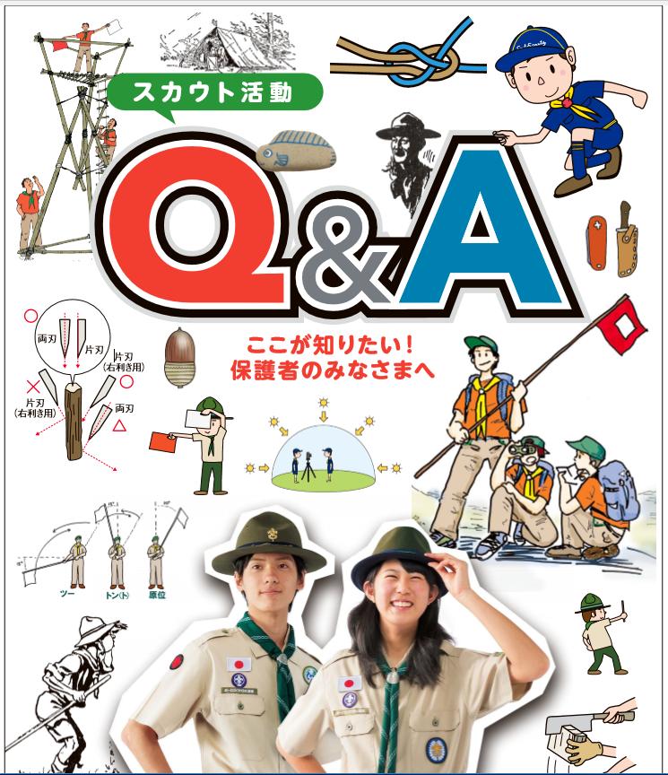 ボーイスカウト活動 Q&A