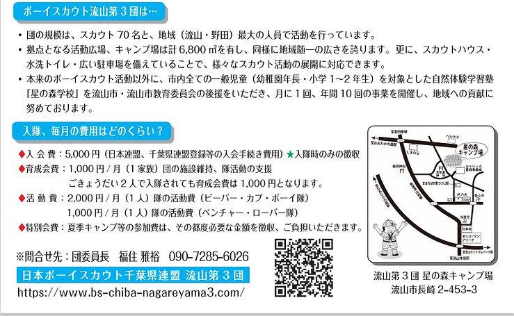 募集チラシ-4.jpg