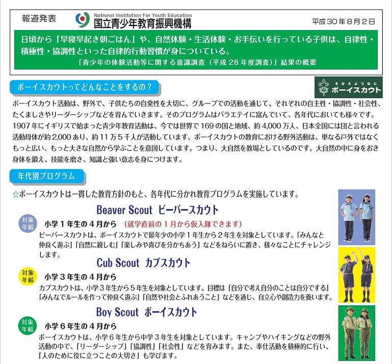 R3年募集チラシ-3.jpg