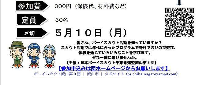 一日体験入隊-2(正版).jpg