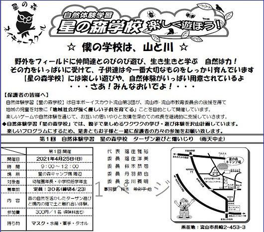募集チラシR3.4月-1.jpg