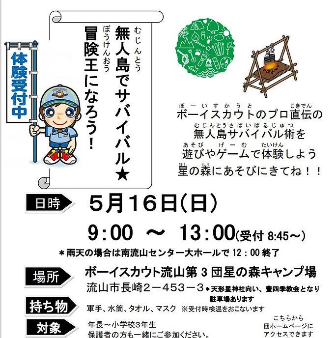 一日体験入隊チラシ-1(正版).jpg