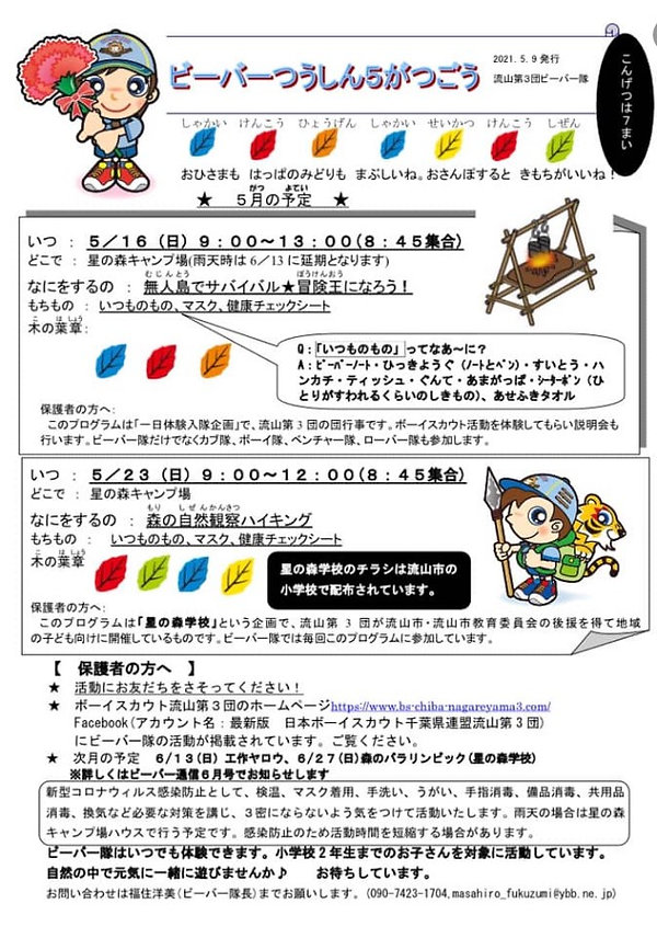 BVS通信5月.jpg