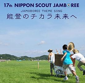 17NSJ能登のチカラを未来へ.JPG