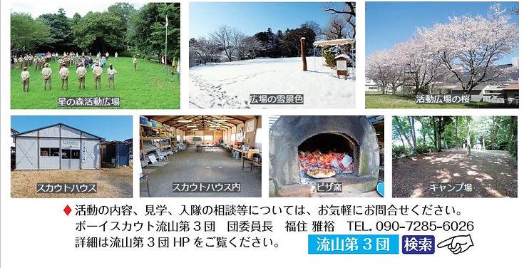募集チラシ-2.jpg