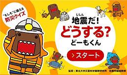 NHK防災クイズ.JPG