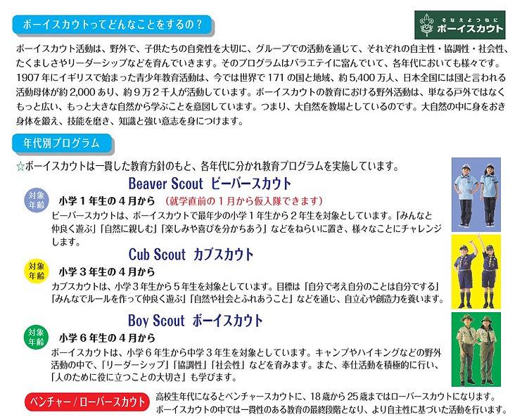 募集チラシ-3.jpg