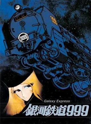 Galaxy Express 999  (銀河鉄道999)
