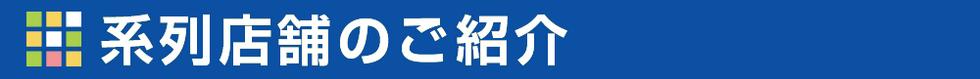 系列店舗のご紹介.png