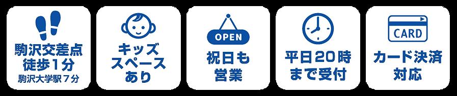 こまざわ整骨院_強み_ポイント04-8.png