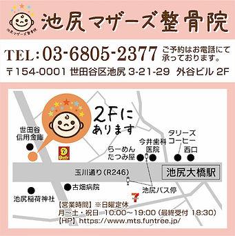 池尻マザーズ整骨院.jpg