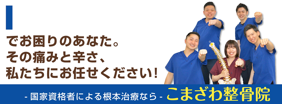 こまざわ整骨院,国家資格者,根本治療なら,世田谷区,駒沢,腰痛