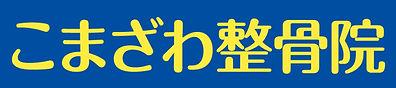 こまざわ整骨院_院名ロゴ.jpg