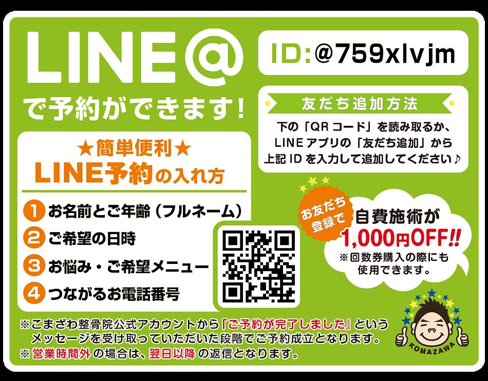 こまざわ整骨院,LINE@,予約,簡単,世田谷区,駒沢