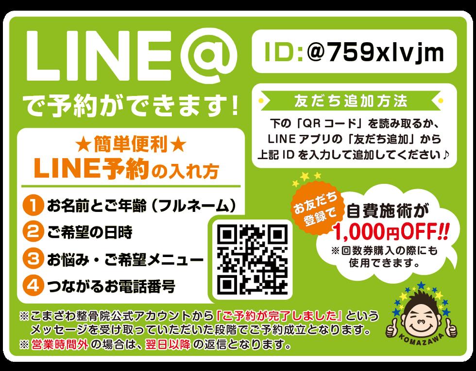 こまざわ整骨院_LINE@-8.png
