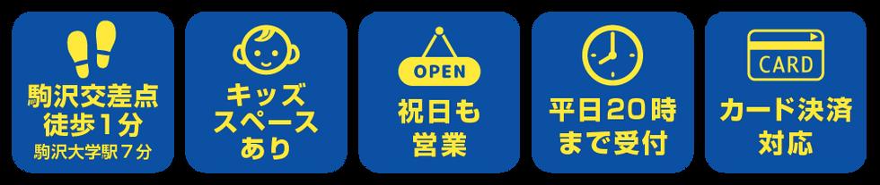 こまざわ整骨院_強み_ポイント03-8.png