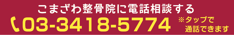 こまざわ整骨院_電話番号_産後4-8.png