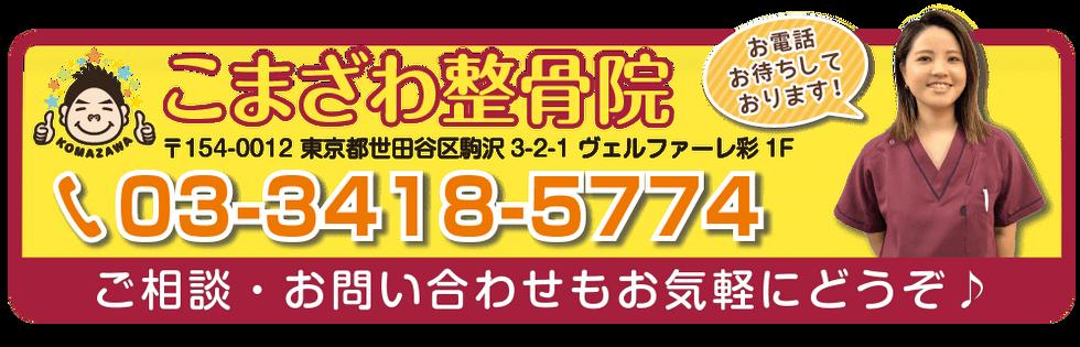 こまざわ整骨院_お問い合わせ_電話-8.png